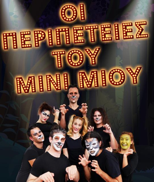 Αφίσα Μίνι Μίου.