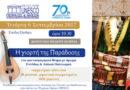«Η γιορτή της παράδοσης» στο Δημοτικό Θέατρο Πειραιά