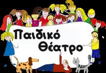 Παιδικό Θέατρο