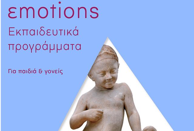 Δωρεάν εκπαιδευτικά προγράμματα για παιδιά από το Μουσείο της Ακρόπολης & το Ίδρυμα Ωνάση