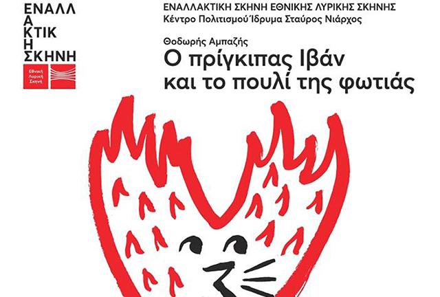 Εθνική Λυρική Σκηνή «Ο πρίγκιπας Ιβάν και το πουλί της φωτιάς»