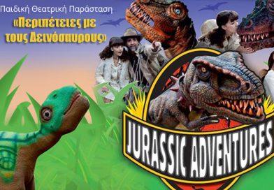 Αλκυονίδα «Περιπέτειες με τους Δεινόσαυρους»
