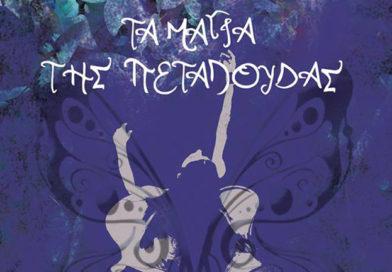Κερδίστε προσκλήσεις για την παράσταση «Τα μάγια της πεταλούδας» στο θέατρο Olvio