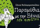 Παρουσίαση βιβλίου «Παραμύθια με την Ξένια-λίγο φοβιστικά» στο θέατρο Πόρτα