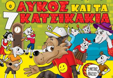 Καλοκαιρινή περιοδεία «Ο Λύκος & τα 7 Κατσικάκια» απ'το  Μικρό Θέατρο Λάρισας