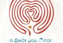 Η θεατρική δράση 'Ο δικός μου Μίτος' στο Δημοτικό Θέατρο Πειραιά
