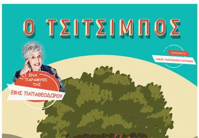 Κερδίστε προσκλήσεις για την παράσταση «Ο Τσιτσιμπός» στο θέατρο Ελυζέ
