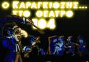 Κερδίστε προσκλήσεις για την παράσταση «Το Ναυάγιο του Μπαρμπαγιώργου» στο θέατρο 104