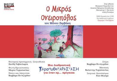 Ανοιχτό Ίδρυμα Εκπαίδευσης «Ο Μικρός Ονειροπόλος»
