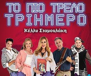 ΤΟ ΠΙΟ ΤΡΕΛΟ ΤΡΙΗΜΕΡΟ, της Κέλλυς Σταμουλάκη :: Υπηρεσία Εισιτηρίων - TicketServices.gr