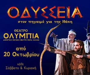 Θέατρο Ολύμπια - ΟΔΥΣΣΕΙΑ
