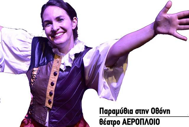 """""""Τα Παραμύθια της οθόνης"""" από το Θέατρο ΤΟΠΟΣ ΑΛΛΟύ"""