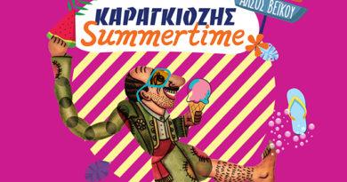 Καραγκιόζης summertime στο Άλσος Βεΐκου