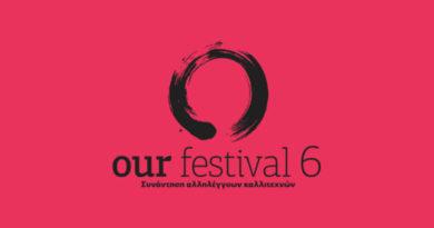 OUR FESTIVAL 6 | 28 Ιουλίου -2 Αυγούστου | Είσοδος Ελεύθερη