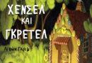 """""""Χένσελ & Γκρέτελ"""" στο Φεστιβάλ Κολωνού"""