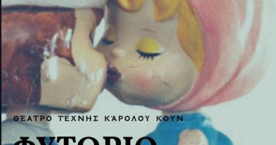 """Θέατρο Τέχνης-""""Φυτώριο"""": Εργαστήριο για μεγαλύτερα παιδιά και εφήβους"""