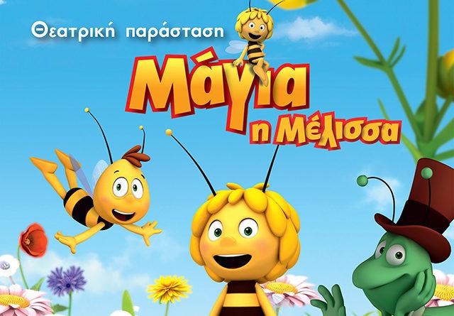 «Μάγια η μέλισσα»: Περιοδεία σε όλη την Ελλάδα