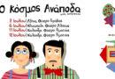 «Ο κόσμος ανάποδα»: 4 καλοκαιρινές παραστάσεις