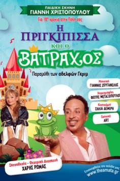 «Η πριγκίπισσα και ο βάτραχος» σε σκηνοθεσία Χάρη Ρώμα στον Πειραιά