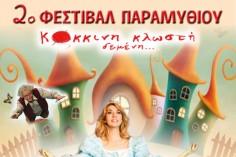 2ο Φεστιβάλ Παραμυθιού στο θέατρο Ακαδημία Πλάτωνος