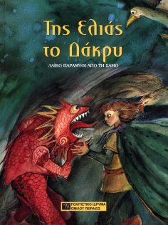 Τα παιδικά βιβλία του ΠΙΟΠ ζωντανεύουν στη βιβλιοθήκη του