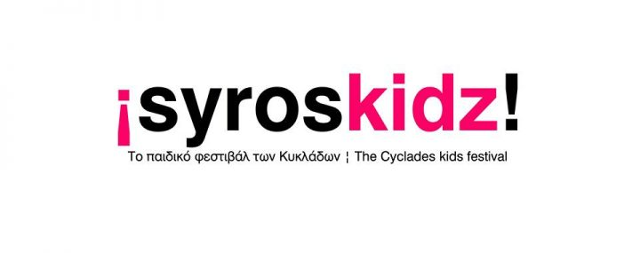 ¡syroskidz!: Παιδικό Φεστιβάλ των Κυκλάδων