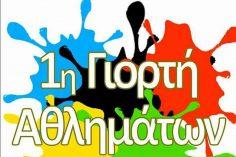 1η Γιορτή Αθλημάτων στο ΣΕΦ για παιδιά Δημοτικού