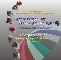 «Βάζω το καπέλο μου να μη βραχεί η ομπρέλα» στο Γέρακα