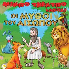 «Μύθοι του Αισώπου» απ'το Μικρό Θέατρο Λάρισας στον Πειραιά