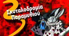 3η Σκυταλοδρομία Παραμυθιού στο Δήμο Αθηναίων