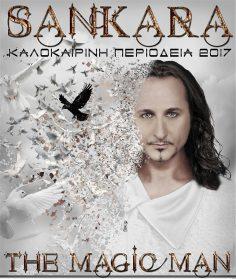 Καλοκαιρινή περιοδεία Sankara «The Magic Man»