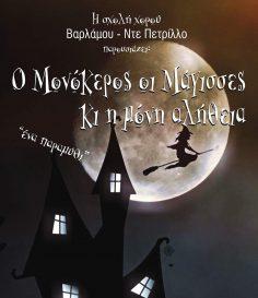 «Ο Μονόκερος, οι Μάγισσες κι η μόνη Αλήθεια» στο Κηποθέατρο Παπάγου