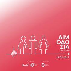 Γιορτή εθελοντισμού και αιμοδοσίας στη Στέγη