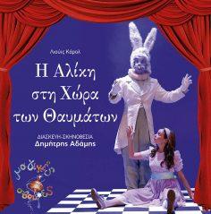 Καλοκαιρινή περιοδεία «Η Αλίκη στη Χώρα των Θαυμάτων»