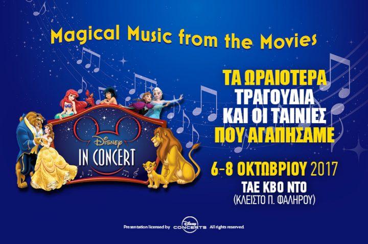 Disney in concert τον Οκτώβριο στο Κλειστό Π. Φαλήρου