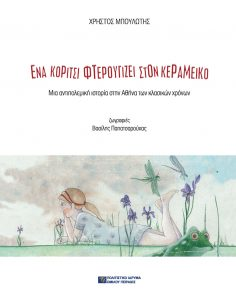 «Ένα κορίτσι φτερουγίζει στον Κεραμεικό. Μια  αντιπολεμική ιστορία στην Αθήνα των Κλασικών χρόνων», στη Βιβλιοθήκη  ΠΙΟΠ