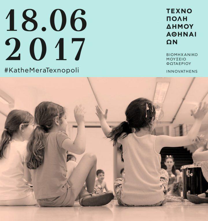 Μια Κυριακή για το νερό, τη γη και κάθε παιδί στην Τεχνόπολη