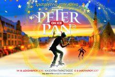 Κλειστό Παλ.Φαλήρου Taekwondo «Peter Pan on ice»