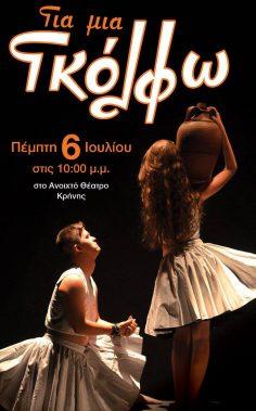 """Το χοροθέατρο """"Για μια Γκόλφω"""" στην Πάτρα"""
