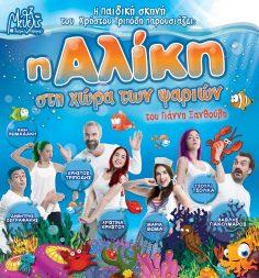 Καλοκαιρινή περιοδεία «Η Αλίκη στη χώρα των Ψαριών»