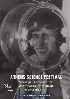 Τεχνόπολις «Bubble Science Theater»