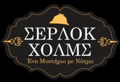 Καλοκαιρινή περιοδεία «Σέρλοκ Χολμς – Ένα Μυστήριο με Νόημα»