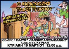 Ριάλτο-Αλέκος Αλεξανδράκης «Η αρπαγή της Βεζυροπούλας»