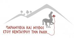 Ξεκινά το 10ο Φεστιβάλ Αφήγησης του ΚΕΘΕΑ ΔΙΑΒΑΣΗ