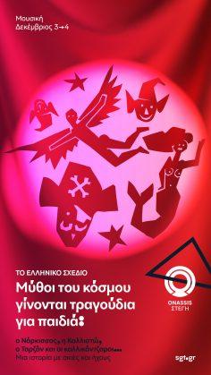 Στέγη Γραμμάτων & Τεχνών «Μύθοι του κόσμου γίνονται τραγούδια για παιδιά»