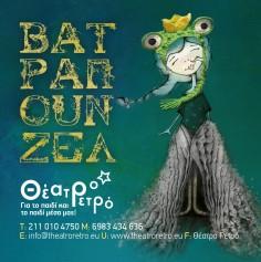Κερδίστε προσκλήσεις για την παράσταση «Βατραπουνζέλ» στο Πόλη Θέατρο